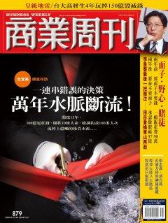 商業周刊879期封面故事:萬年水脈斷流!