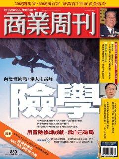 商業周刊880期封面故事:險學