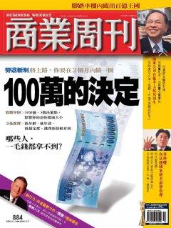 商業周刊884期封面故事:一百萬的決定