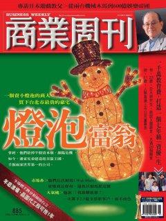 商業周刊885期封面故事:燈泡富翁