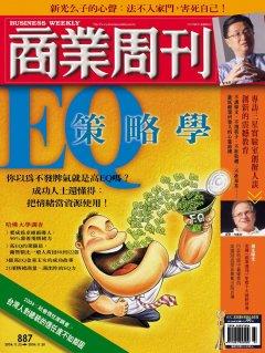 商業周刊887期封面故事:EQ策略學