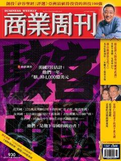 商業周刊930期封面故事:駭客帝國