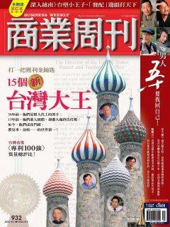 商業周刊932期封面故事:15個新台灣大王