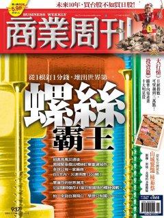 商業周刊937期封面故事:螺絲霸王