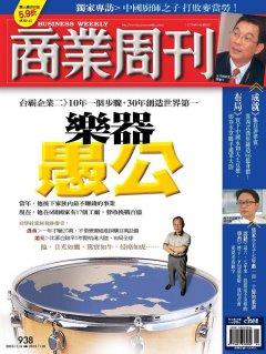 商業周刊938期封面故事:樂器 愚公