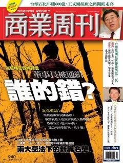 商業周刊940期封面故事:誰的錯?