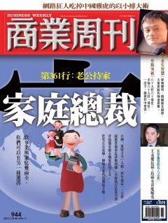商業周刊944期封面故事:家庭總裁