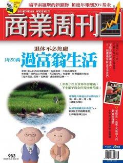 商業周刊983期封面故事:1年50萬 過富翁生活