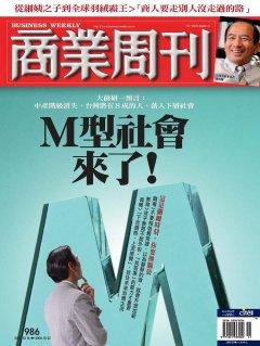 商業周刊986期封面故事:M型社會來了!