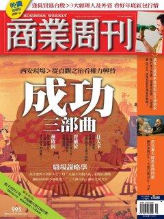 商業周刊995期封面故事:成功三部曲