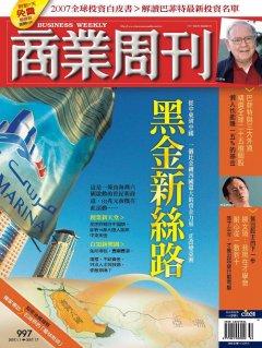 商業周刊997期封面故事:黑金新絲路