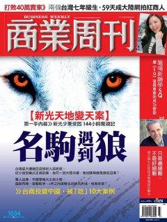 商業周刊1034期封面故事:名駒遇到狼