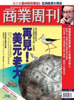 商業周刊1036期封面故事:再見!美元老大