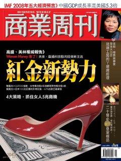 商業周刊1042期封面故事:紅金新勢力