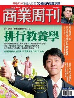 商業周刊1045期封面故事:排行教養學