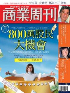 商業周刊1046期封面故事:800萬股民大機會