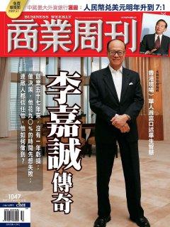 商業周刊1047期封面故事:李嘉誠傳奇
