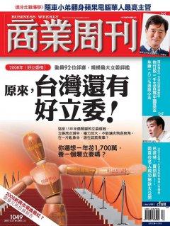 商業周刊1049期封面故事:原來,台灣還有好立委!
