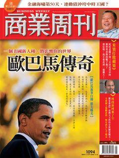 商業周刊1094期:歐巴馬傳奇