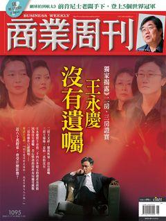 商業周刊1095期:王永慶沒有遺囑
