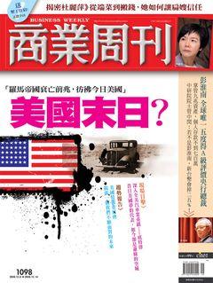 商業周刊1098期:美國末日?