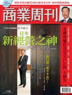 商業周刊1100期:日本新經營之神