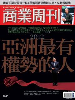 商業周刊1246期:2012亞洲最有權勢的人