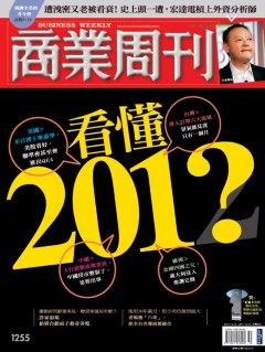 商業周刊1255期:看懂2012