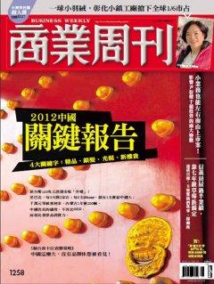 商業周刊1258期:2012中國關鍵報告