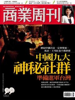 中國九大神秘社群 準備進軍台灣