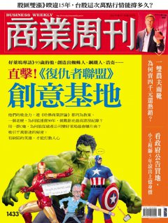 業務,銷售 - Magazine cover