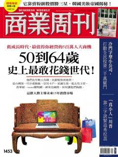 50到64歲 史上最敢花錢世代!
