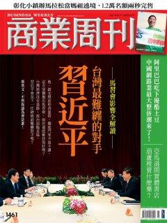 《商業周刊》1461期封面故事『馬習會影響全解讀 台灣最難纏的對手 習近平』