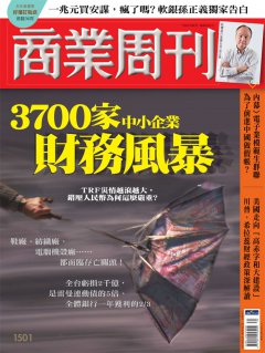 《商業周刊》第1501期專題『3700家中小企業財務風暴』