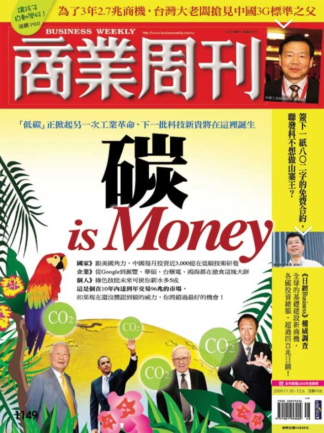 碳 is Money