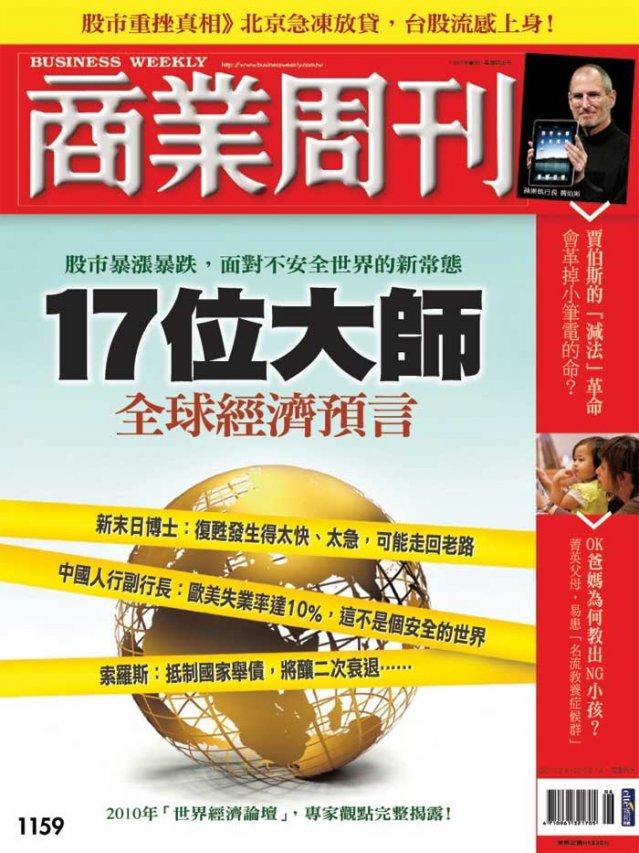 17位大師全球經濟預言