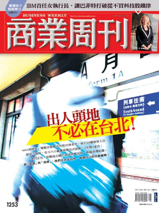 出人頭地不必在台北!
