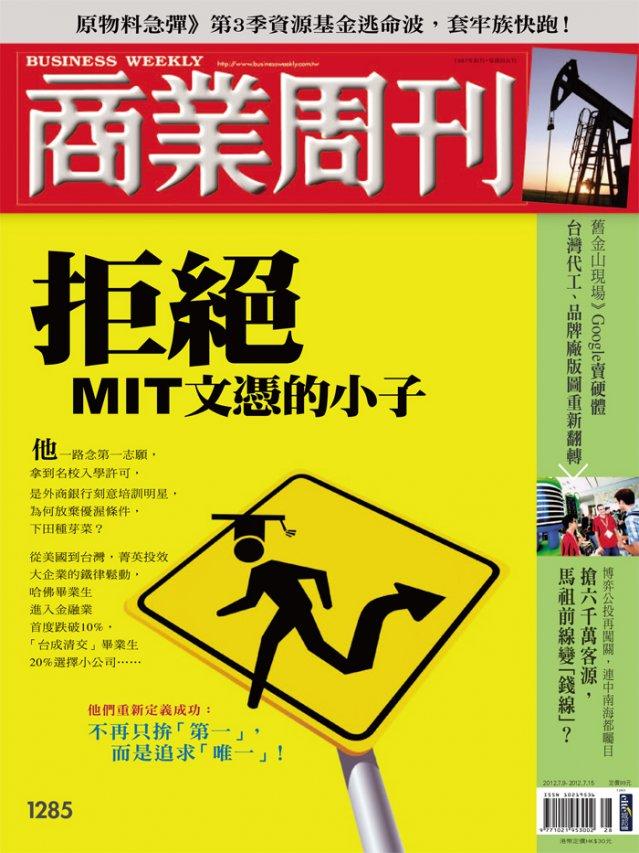 拒絕MIT文憑的小子
