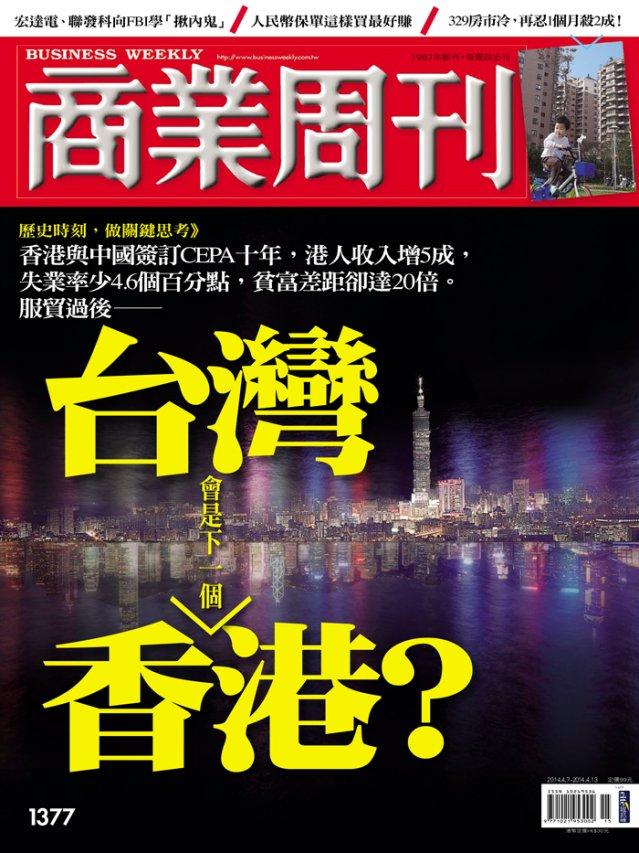 台灣會是下一個香港?