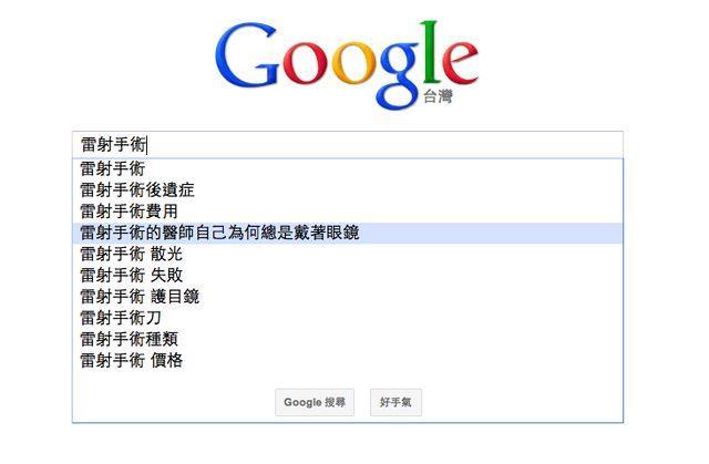 Google 眼科醫師