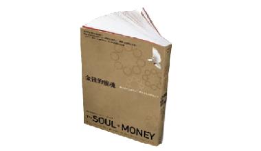 ▲金錢的靈魂