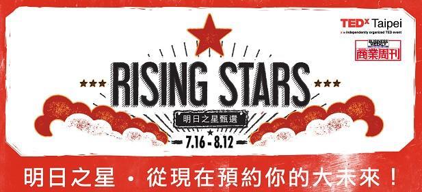 TEDxTaipei 明日之星徵選