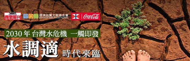 台灣水危機一觸即發 水調適時代來臨