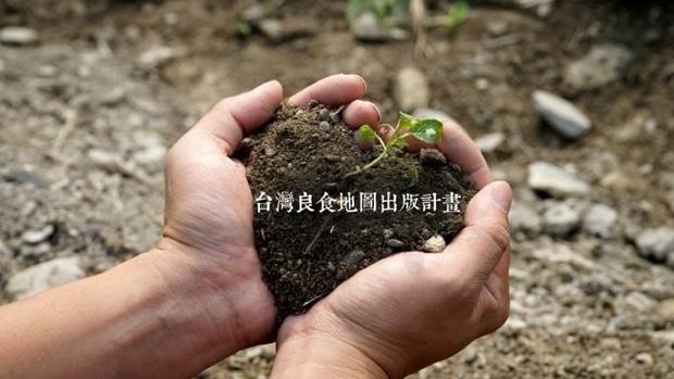 他30歲,這樣守護台灣》小農採買地圖出版計畫