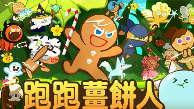 「跑跑薑餅人」給職場菜鳥的一堂課:一直練功,總有一天會晉級!