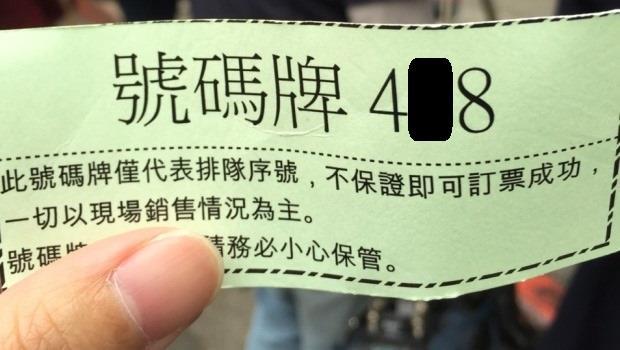 江蕙演唱會,五小時現場搶票全紀錄!