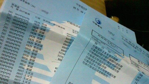 買股票,享特權!這樣做,中華電信就幫你付手機帳單