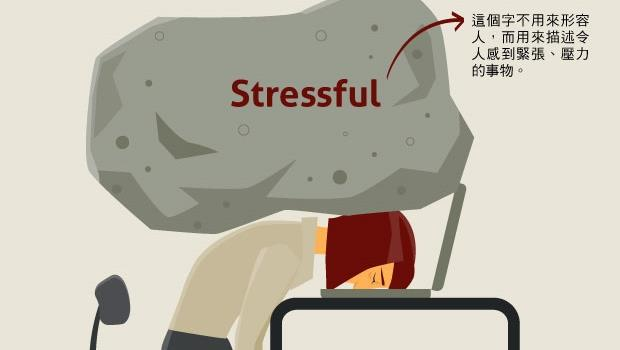 「工作很忙」還在說 My work is busy?小心這5種常錯形容詞害你出糗