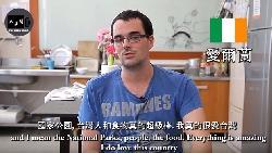 「如果台灣變中國一部份,很多老外一定離開!」一個老外給台灣政府的中肯建議
