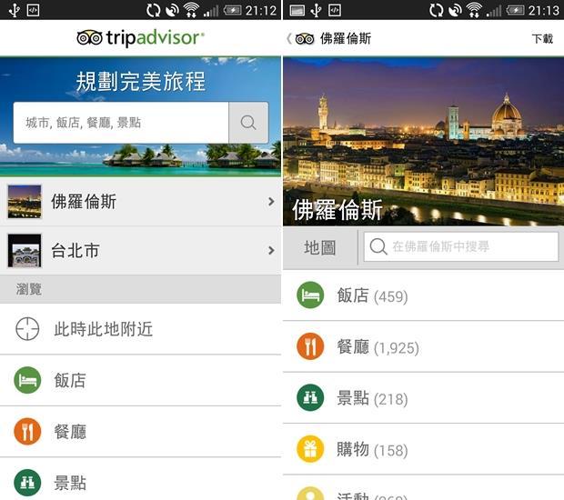 出國自助旅行必備的10種 App:從最精簡到用得上